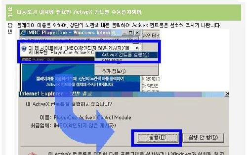 MBC3 何かダウンロードするの?