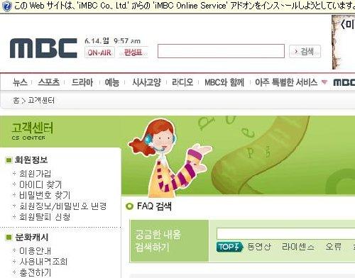 MBC4 こころクリックしてください