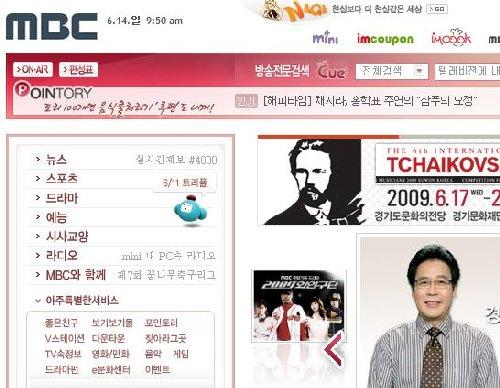 MBC1 ログインしたらこの画面が出ました