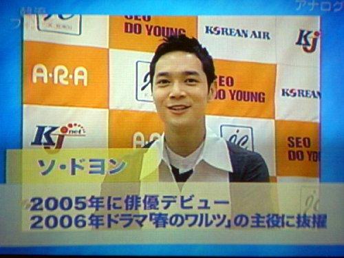 韓流フォンデュ^ソ・ドヨンインタビュー06