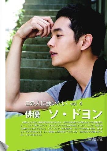 韓国手帳9・10月号ソ・ドヨンインタビュー1photo