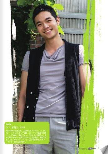韓国手帳9・10月号ソ・ドヨンインタビュー2photo