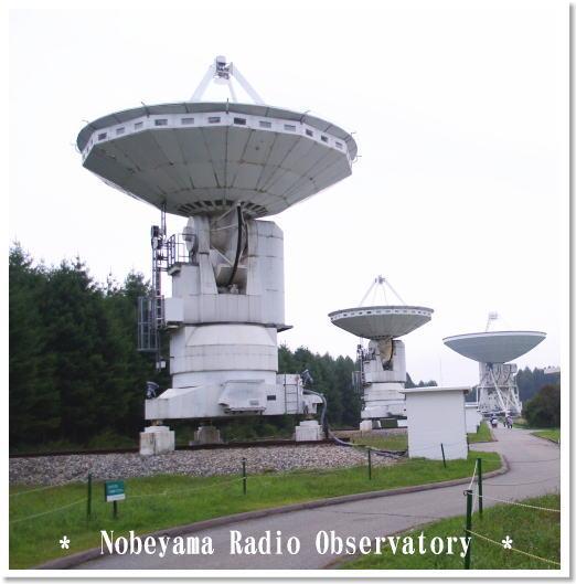 21・国立天文台野辺山