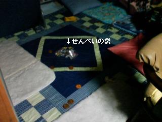 せんべい2006.01.03-2