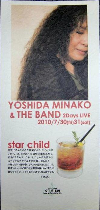 Minako Starchild