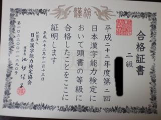 賞状 004