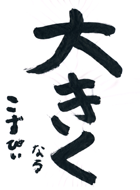kozu_001.jpg
