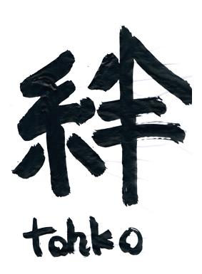 tohko_001.jpg