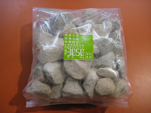 ゼオライト鉱石 (モルデナイト) 001