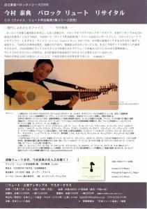 10-10chirashi-ura_convert_20080715230326.jpg
