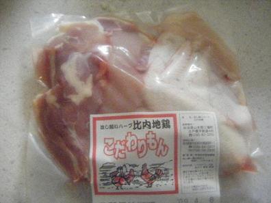 焼地鶏丼1