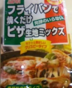スパゲティピザ4