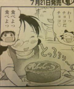 多美ちゃんの練習チョコケーキ図