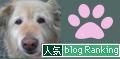 """人気BlogRanking"""""""