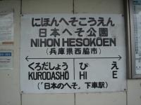 日本へそ公園_04_23 (5)