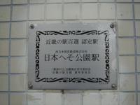 日本へそ公園_04_23 (8)