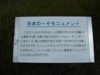 日本へそ公園_04_23 (17)