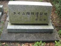 日本へそ公園_04_23 (40)