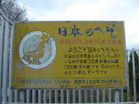 日本へそ公園_04_23 (47)