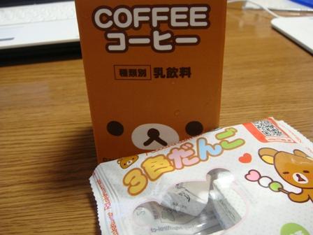 コーヒー牛乳&3色だんご