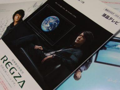 福山氏がキャラクターのREGZAのカタログ