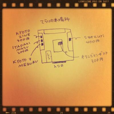 写真+11-12-09+21+58+34_convert_20111209220627