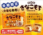 info_kinako.jpg