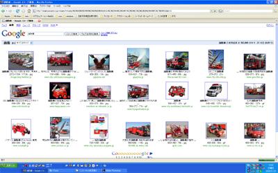 消防車検索