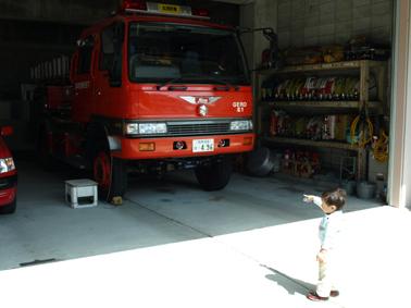 4消防車だ