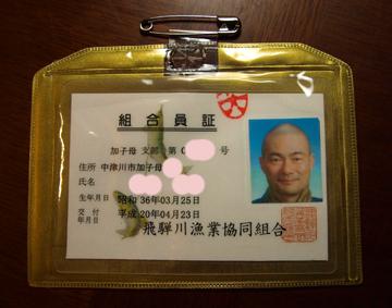 漁協カード