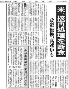 米、核再処理を断念m