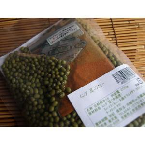 ムング豆のカレー裏_small