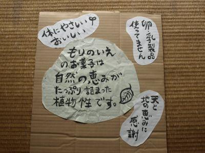 4焼き菓子紹介