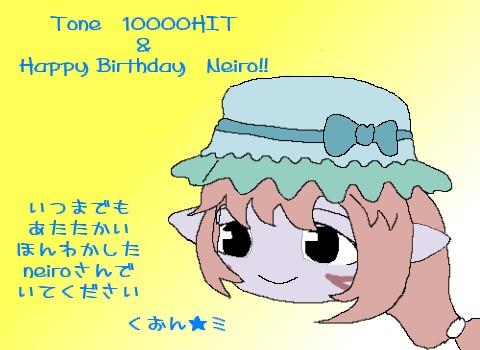 くおんさんから誕生日祝い2010