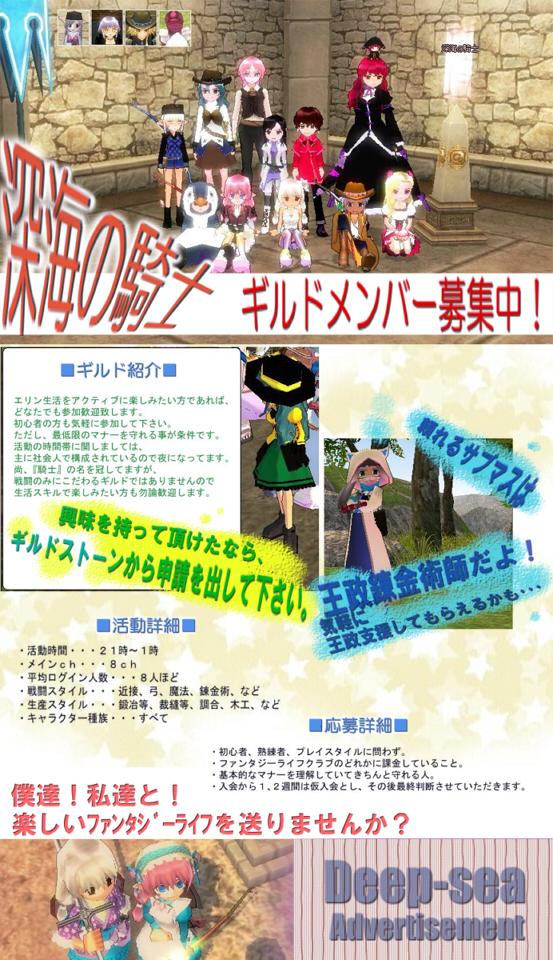 ギルド広告20101010-01