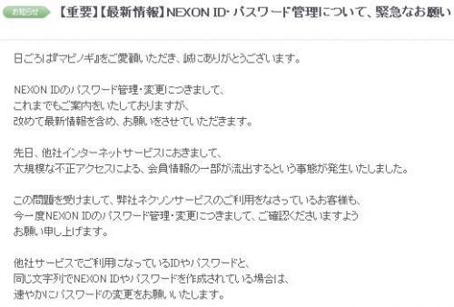 20101116nexon.jpg