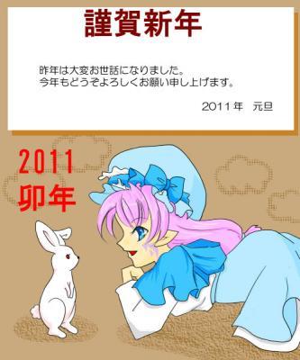 2011うさぎどし