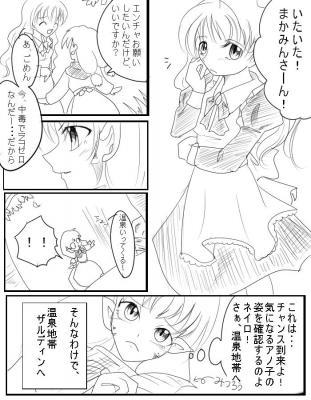 2011漫画気になるアノ子01