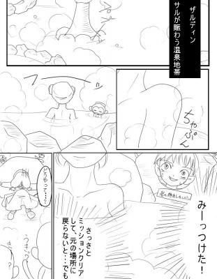 2011漫画気になるアノ子02
