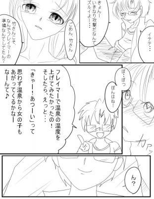 2011漫画気になるアノ子06