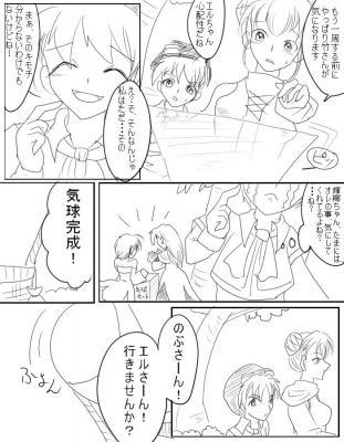 2011漫画気になるアノ子09