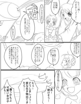 2011漫画気になるアノ子10