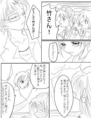2011漫画気になるアノ子12