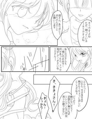2011漫画気になるアノ子13
