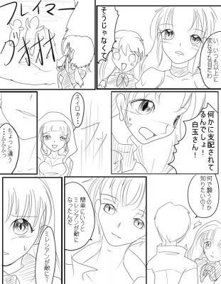 2011漫画気になるアノ子16