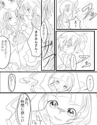 2011漫画気になるアノ子19