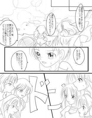 2011漫画気になるアノ子20