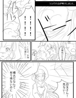 2011漫画気になるアノ子23
