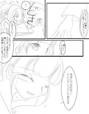 2011漫画気になるアノ子24