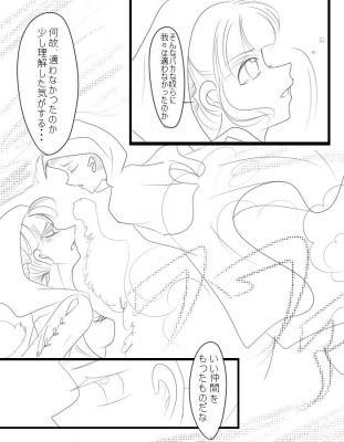 2011漫画気になるアノ子25